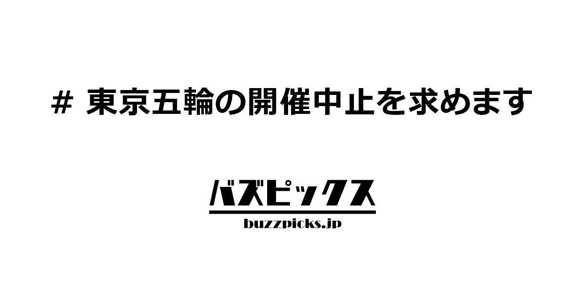 東京五輪の開催中止を求めます