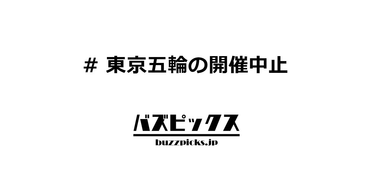 東京五輪の開催中止