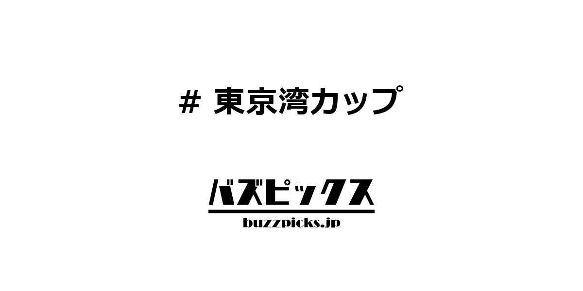 東京湾カップ