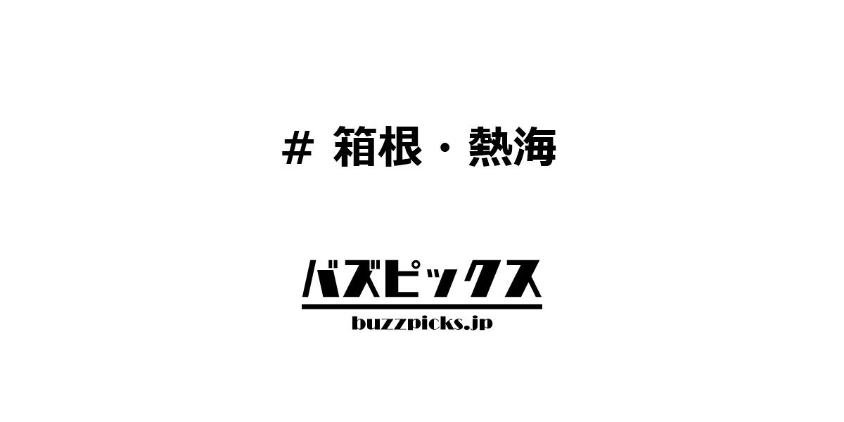 箱根・熱海