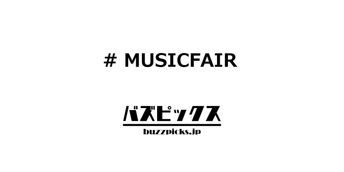 Musicfair