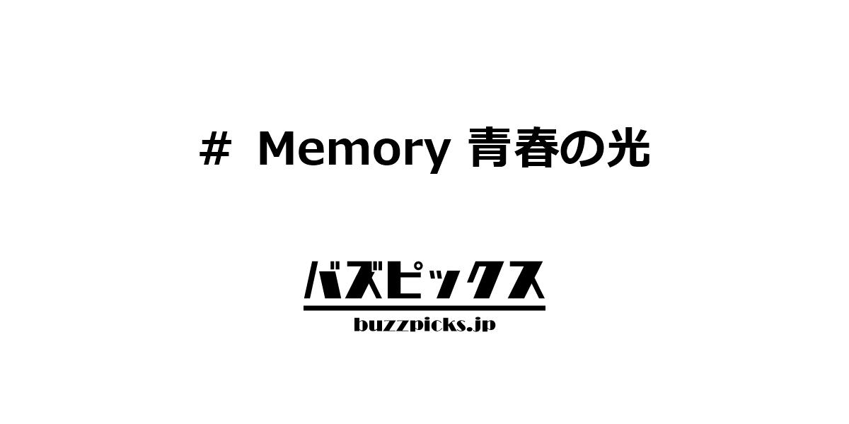 Memory青春の光