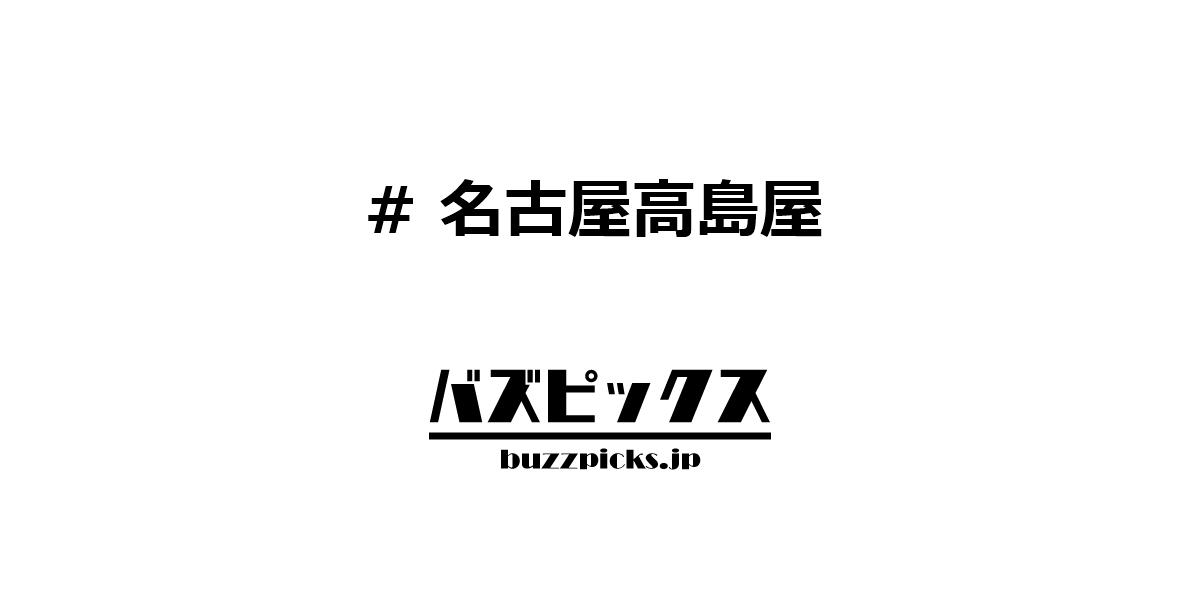 名古屋高島屋
