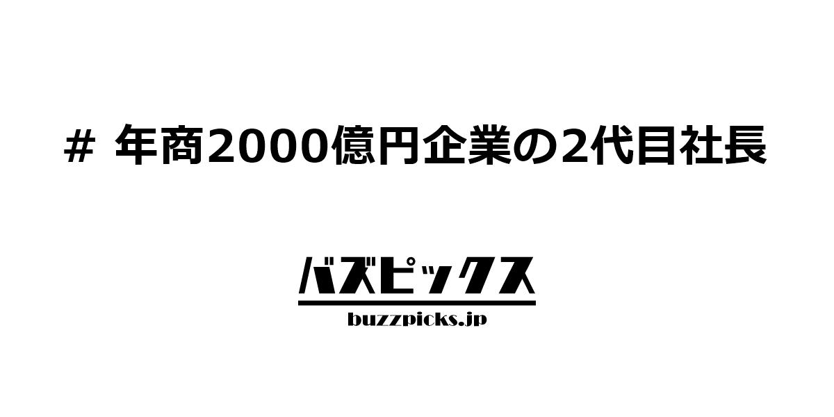 年商2000億円企業の2代目社長