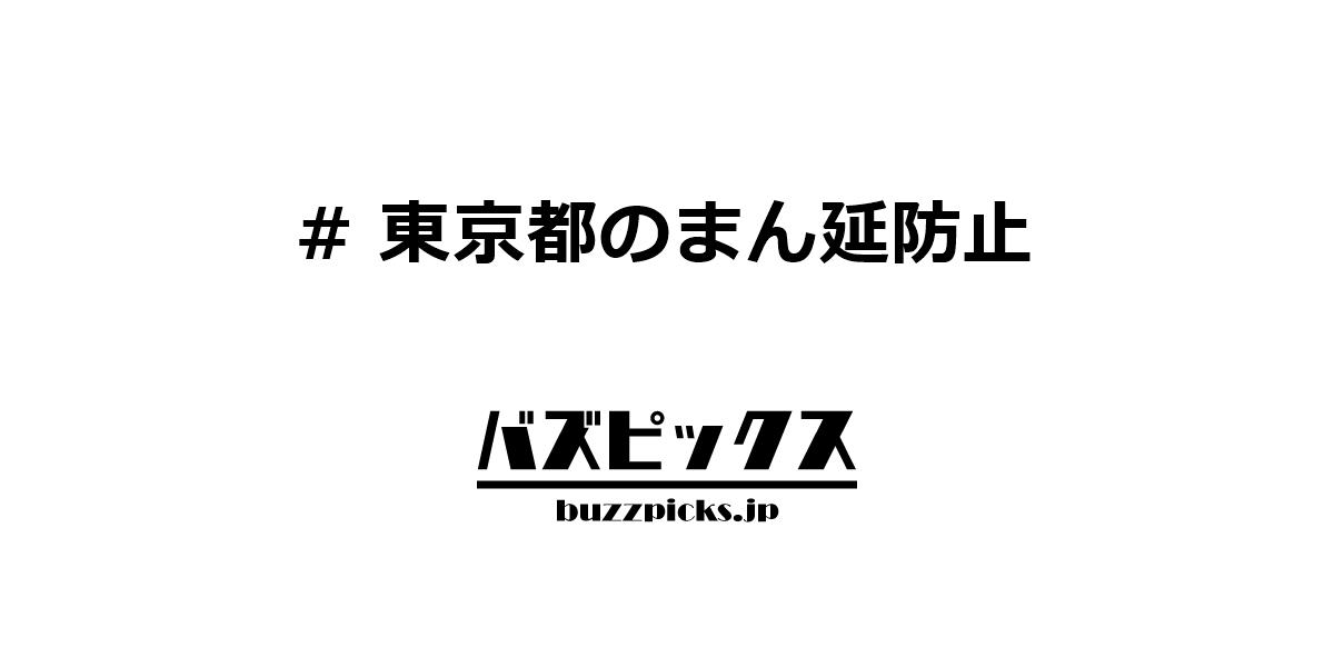 東京都のまん延防止