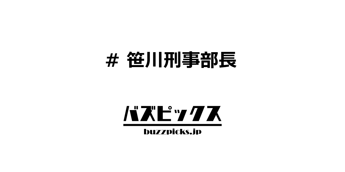笹川刑事部長