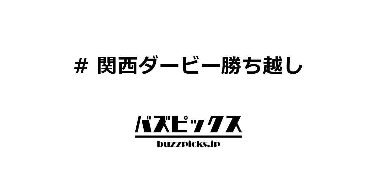 関西ダービー勝ち越し