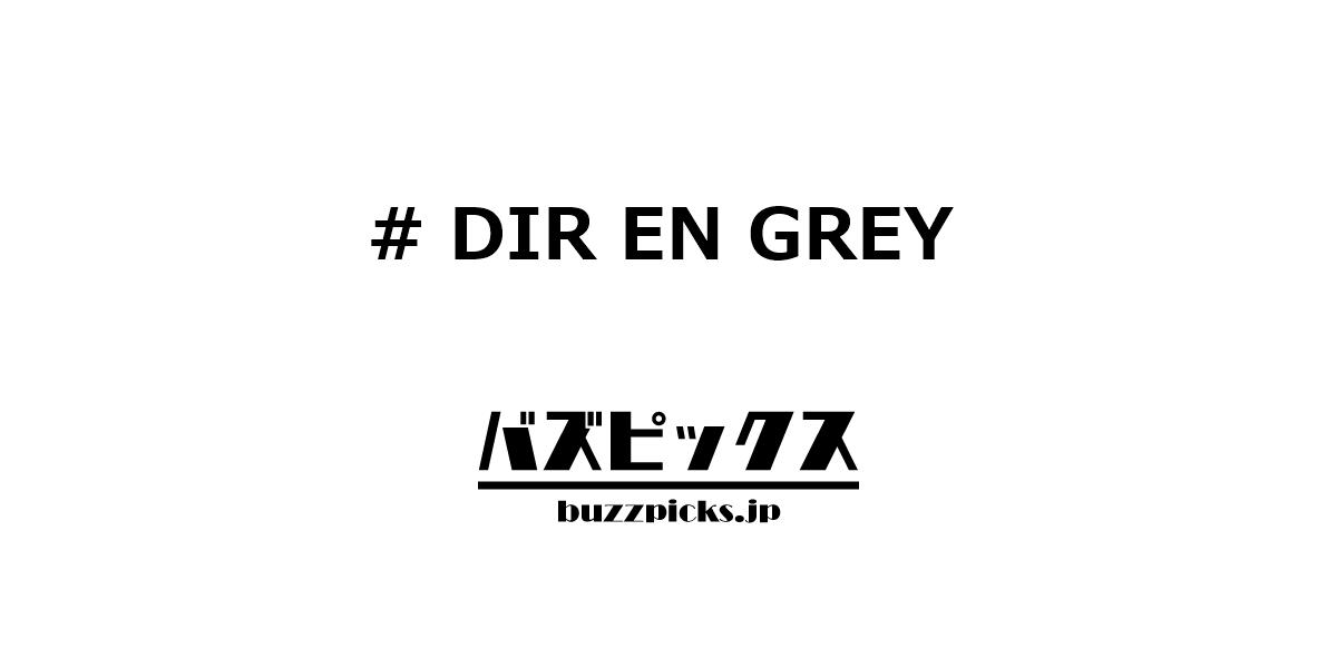 Direngrey
