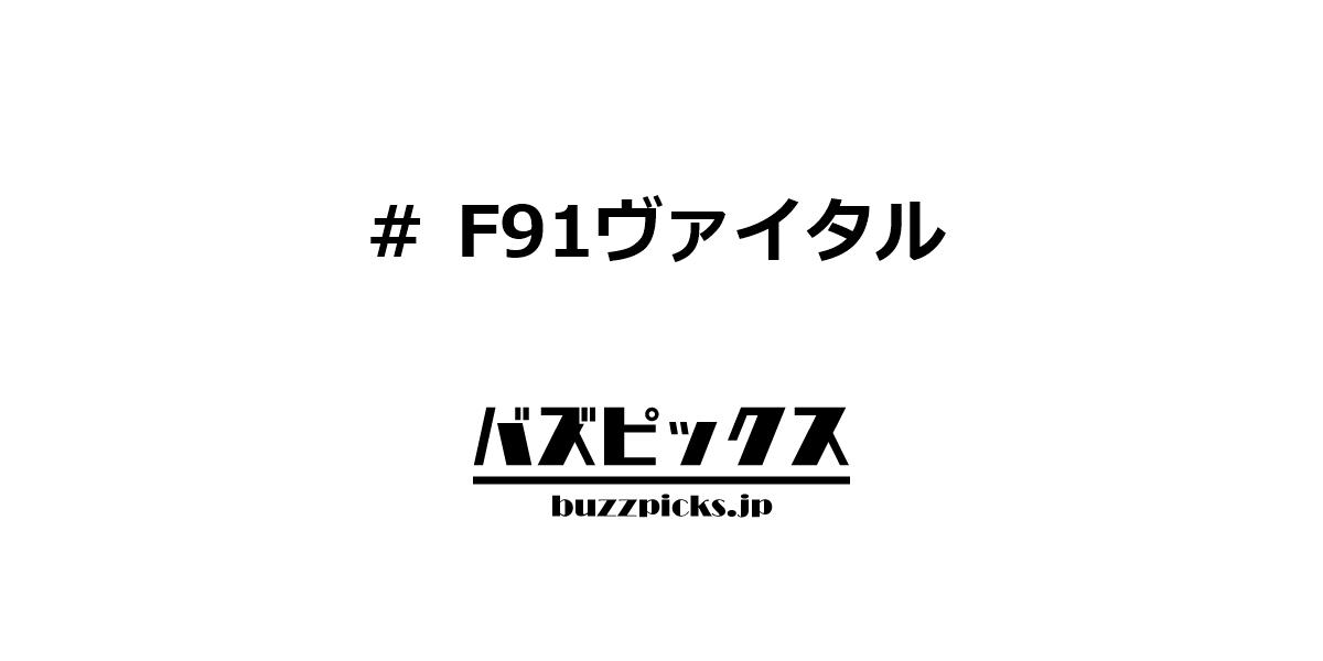 F91ヴァイタル