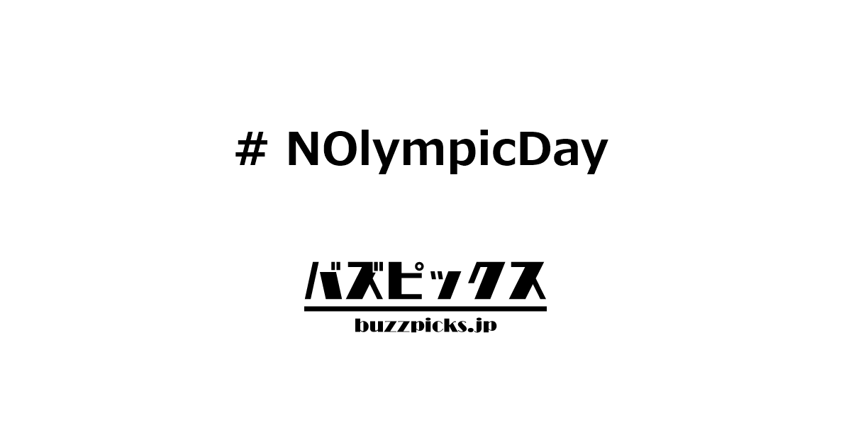 Nolympicday