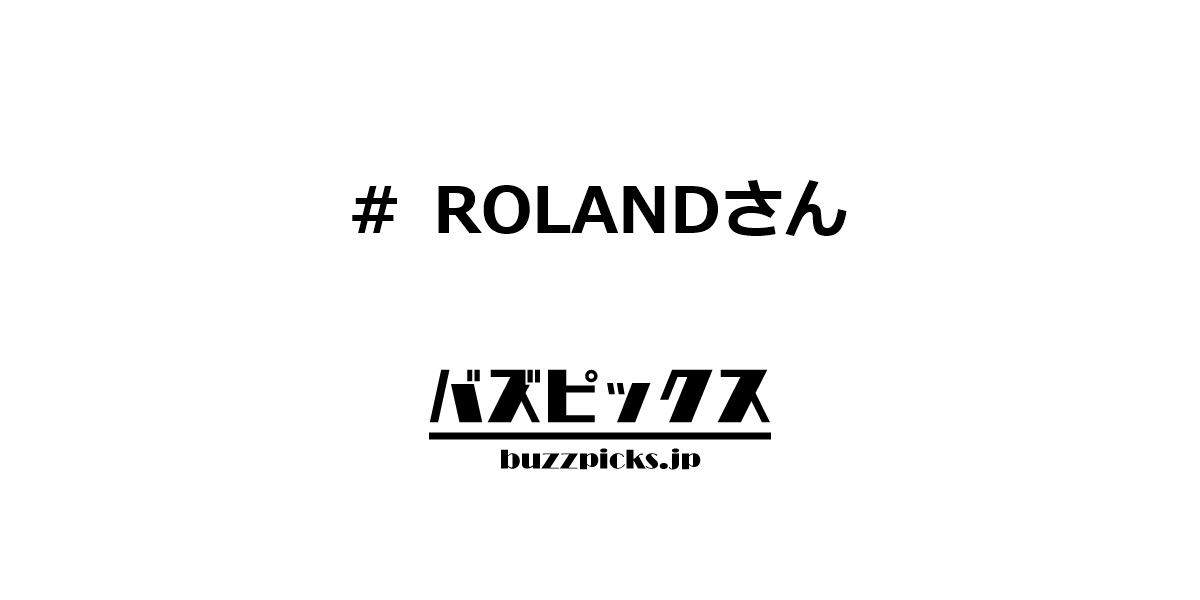 Rolandさん