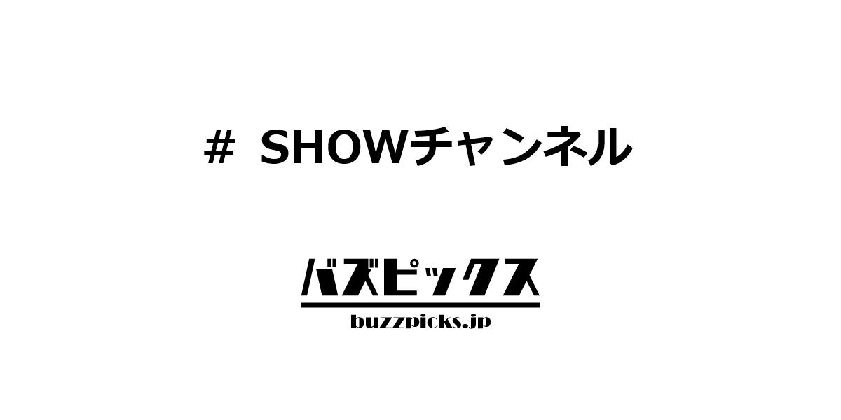 Showチャンネル