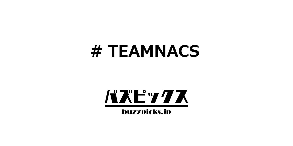 Teamnacs