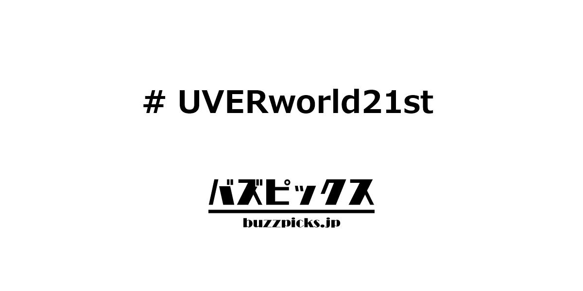 Uverworld21st