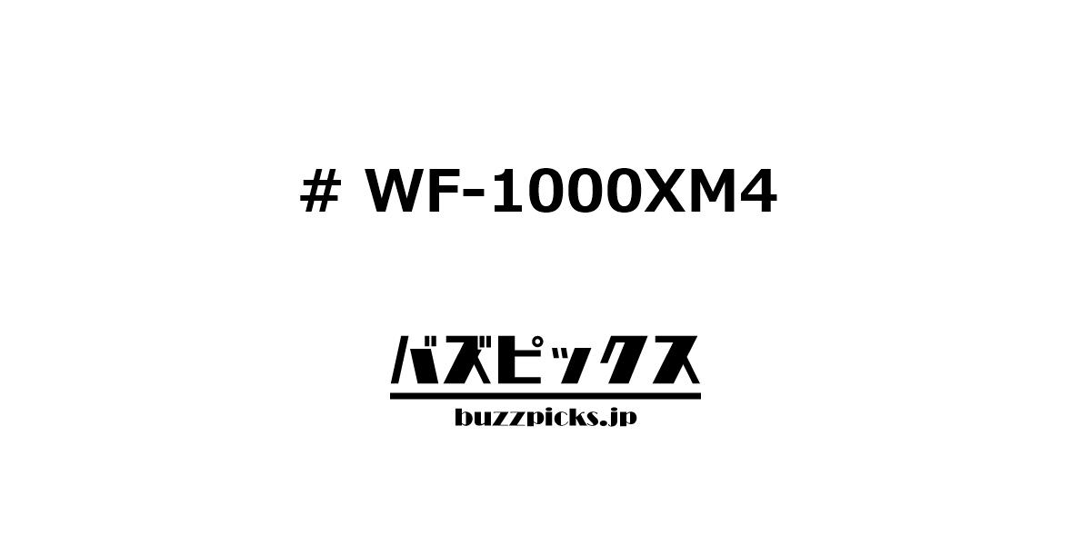 Wf 1000xm4
