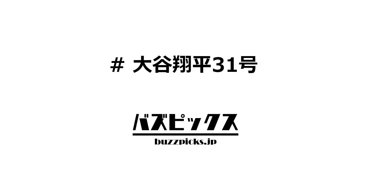 大谷翔平31号