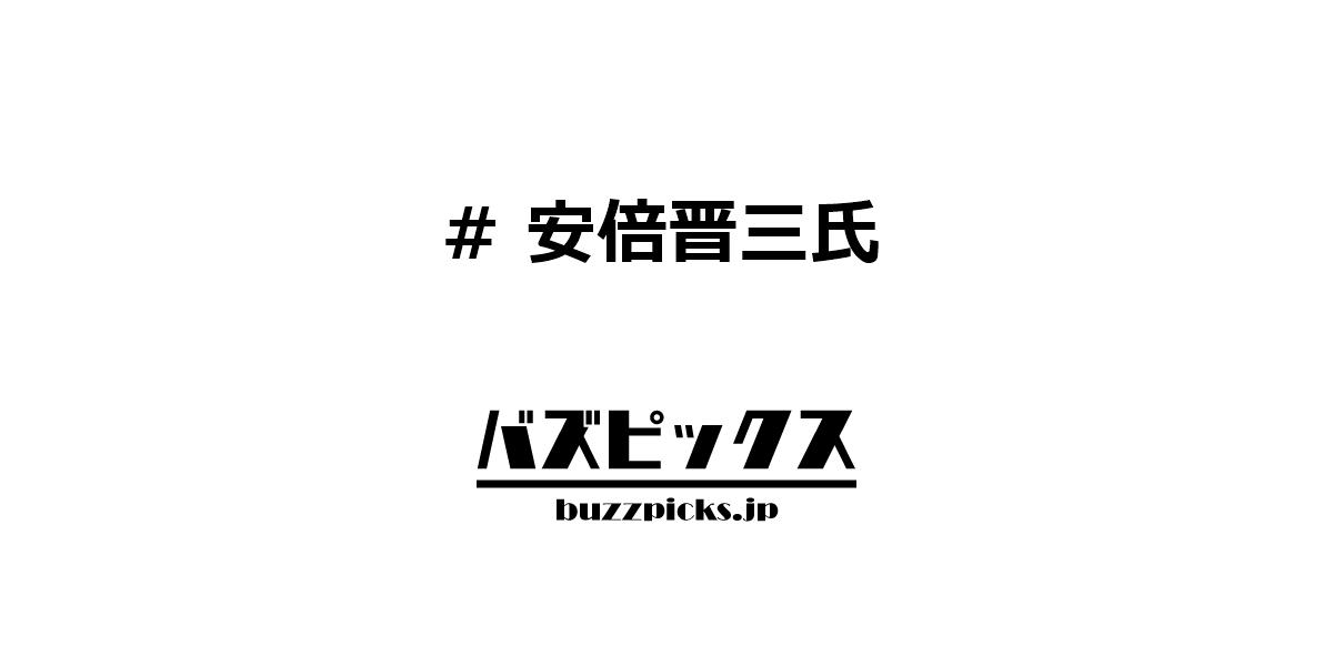 安倍晋三氏