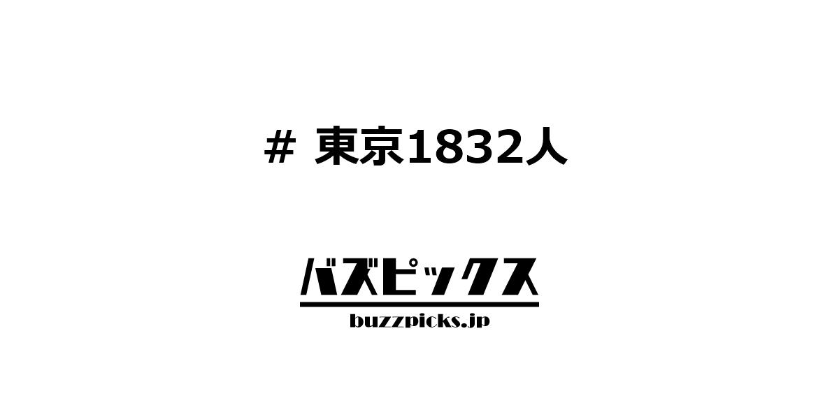 東京1832人