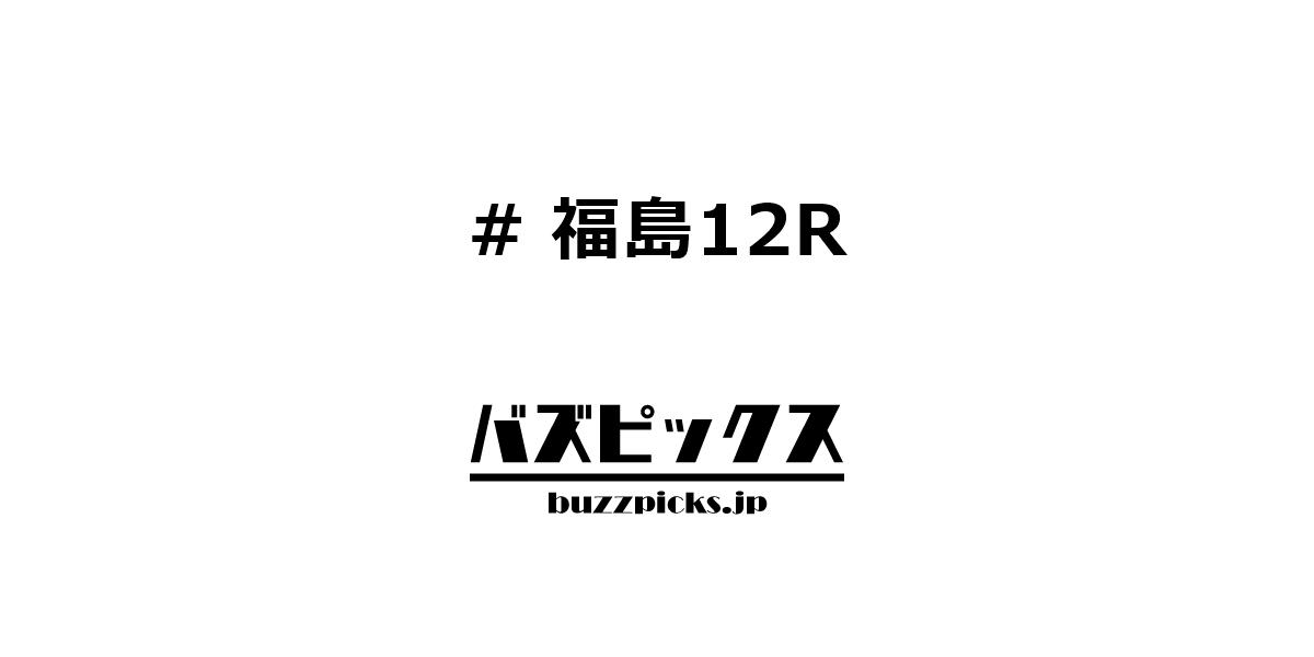 福島12r