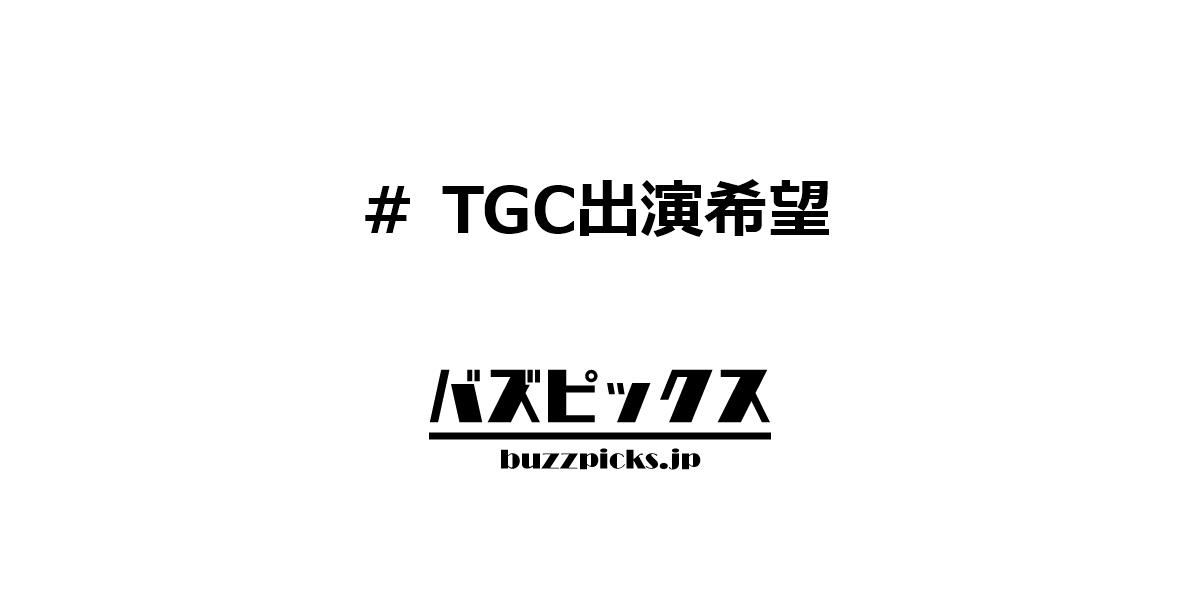 Tgc出演希望