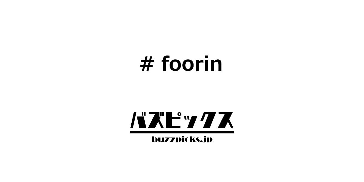 Foorin