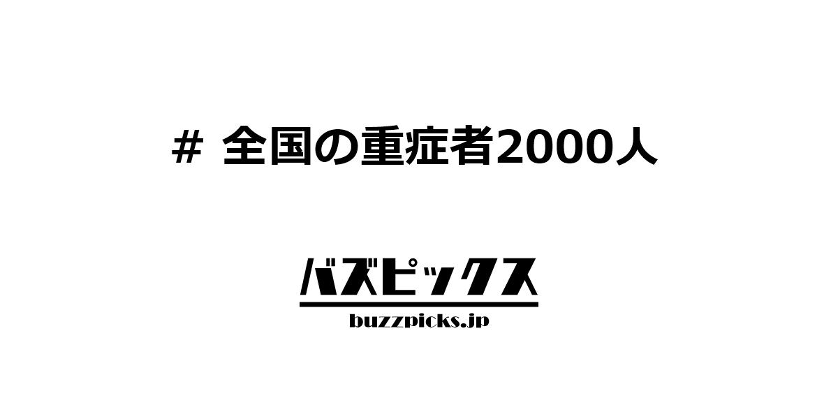 全国の重症者2000人
