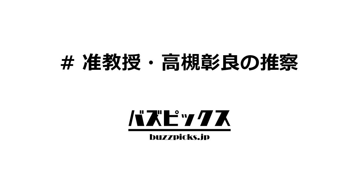 准教授・高槻彰良の推察