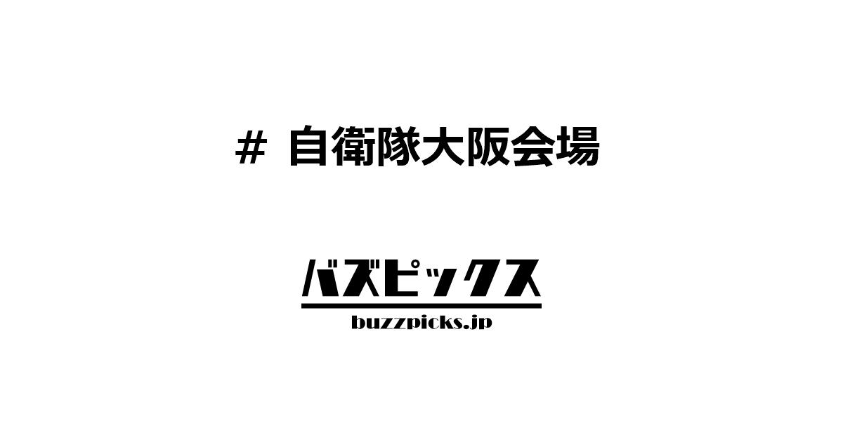自衛隊大阪会場