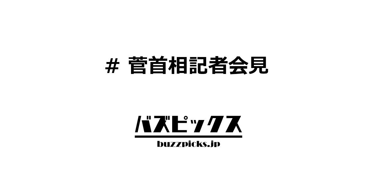 菅首相記者会見