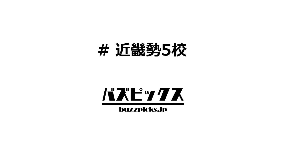 近畿勢5校