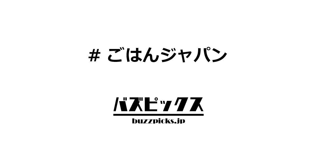 ごはんジャパン