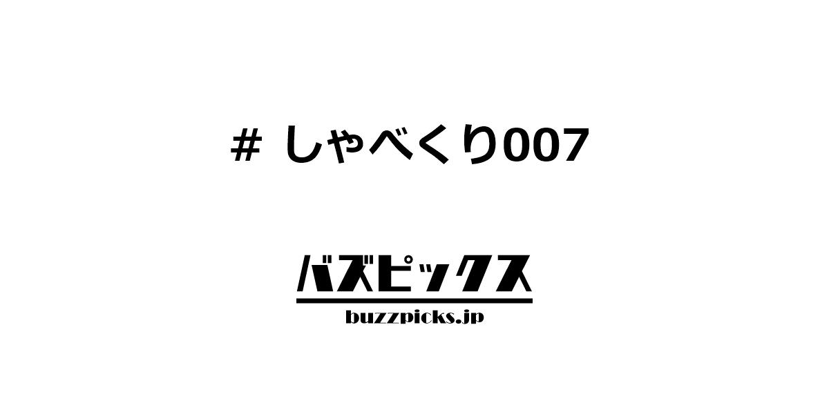 しゃべくり007