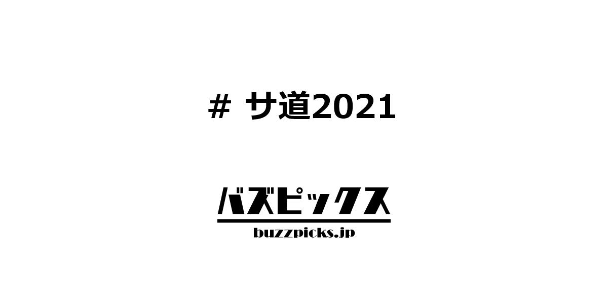 サ道2021