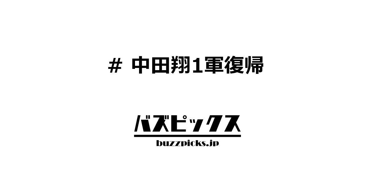 中田翔1軍復帰