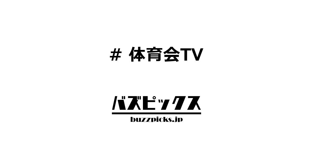 体育会tv