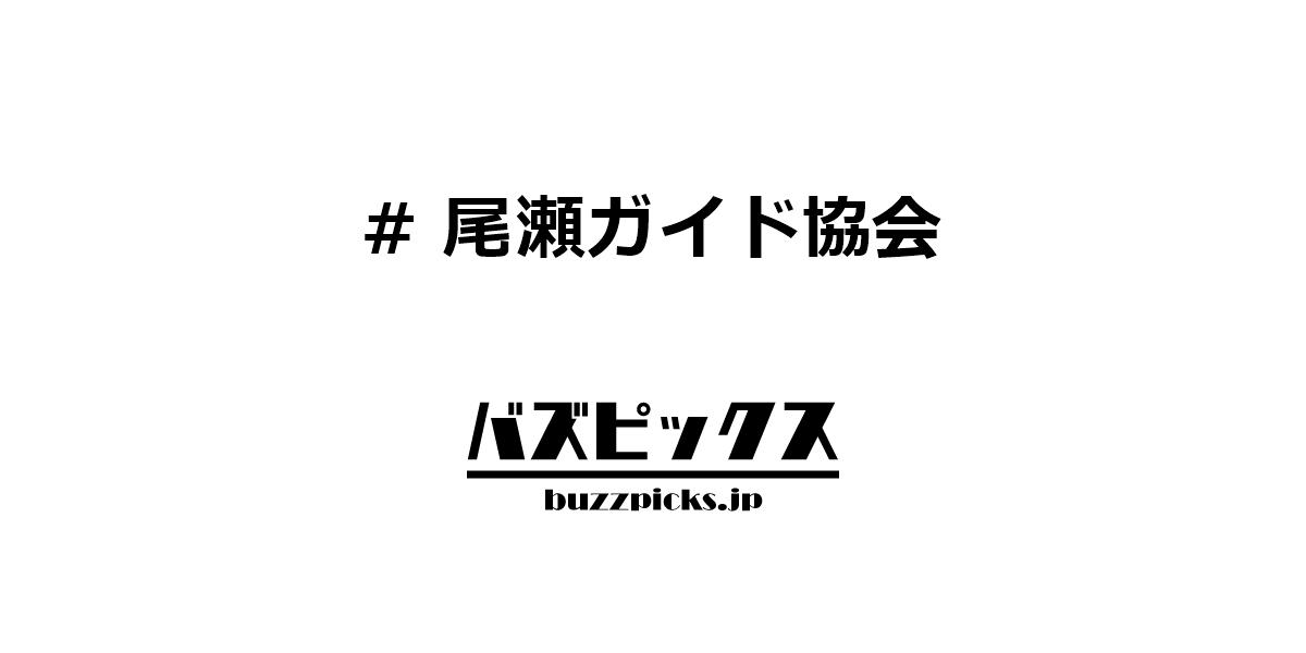 尾瀬ガイド協会