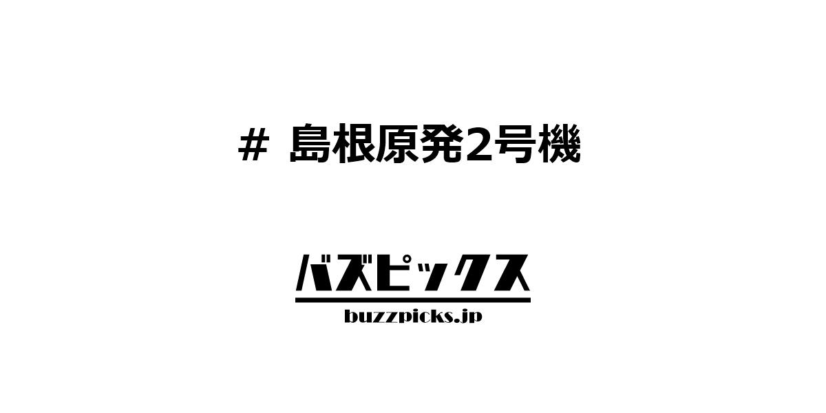 島根原発2号機