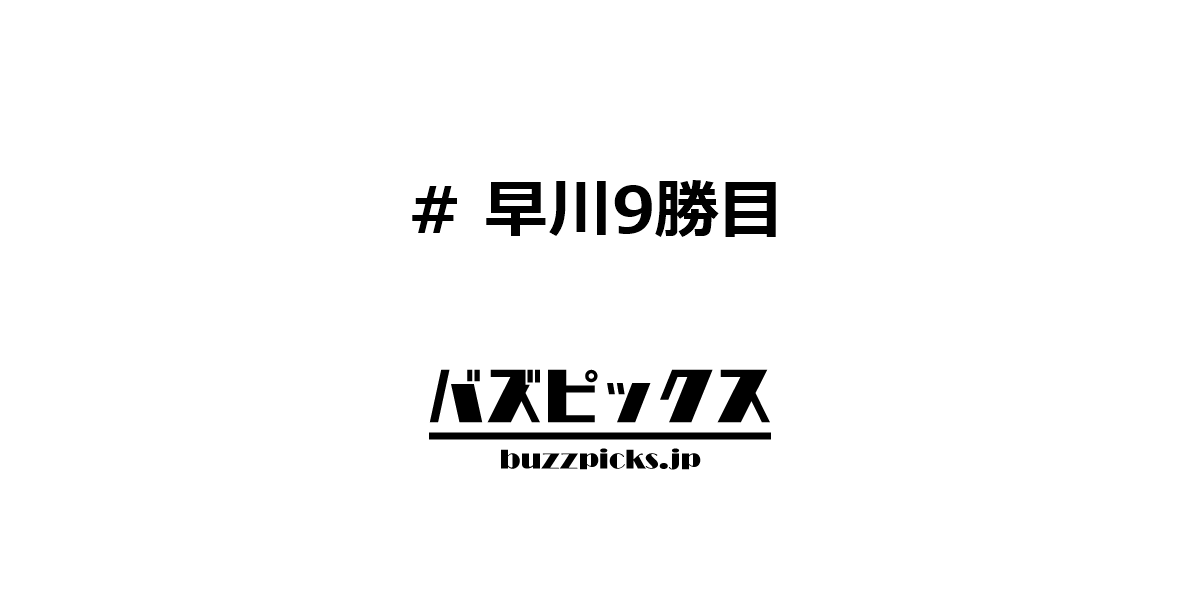 早川9勝目