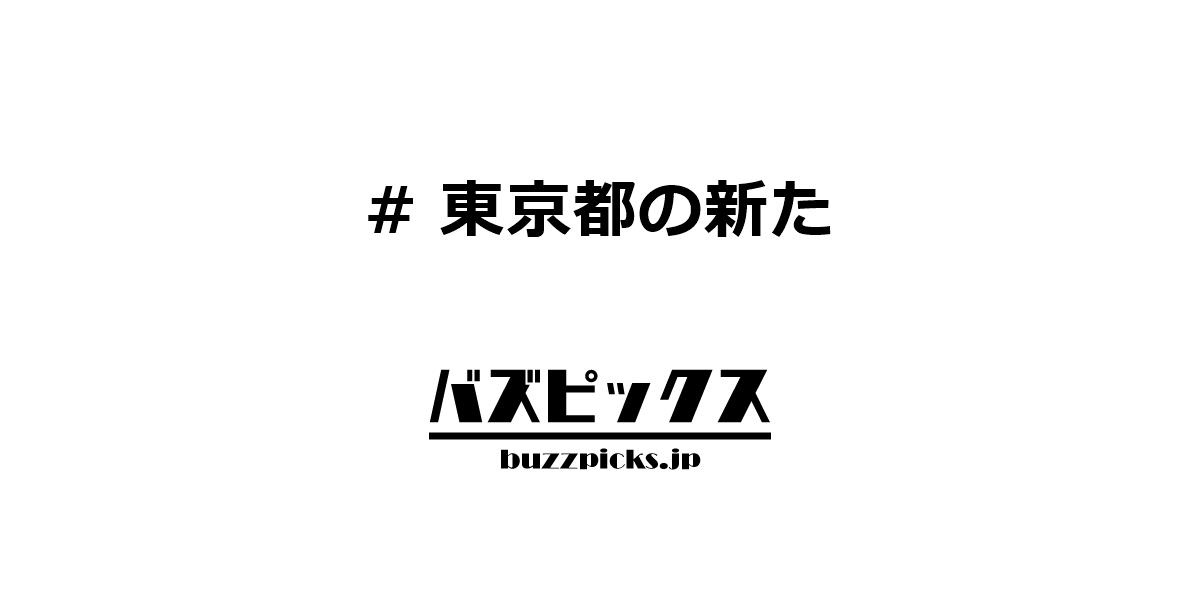 東京都の新た