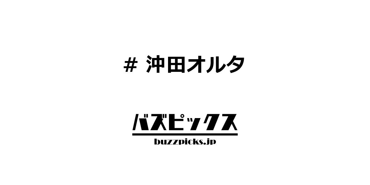 沖田オルタ