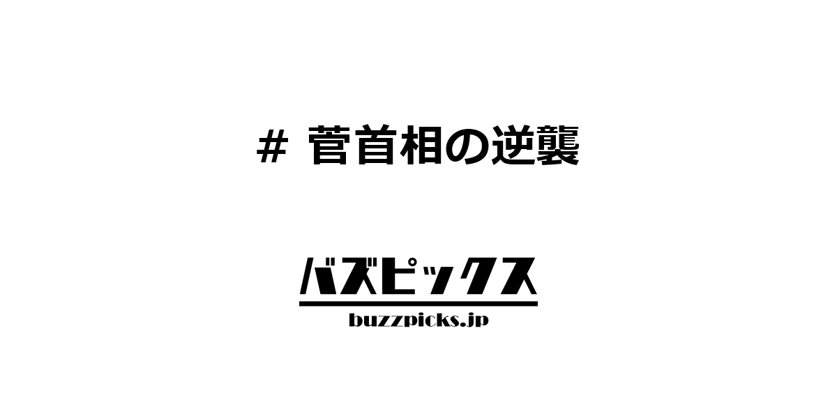 菅首相の逆襲