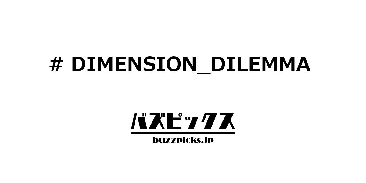 Dimension Dilemma