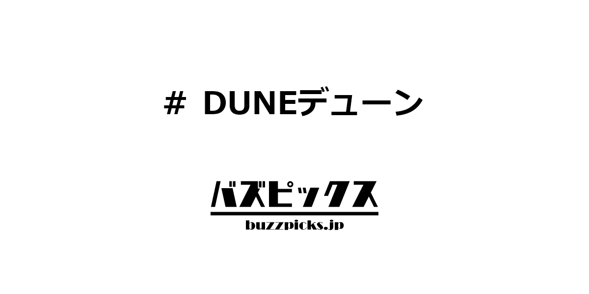 Duneデューン