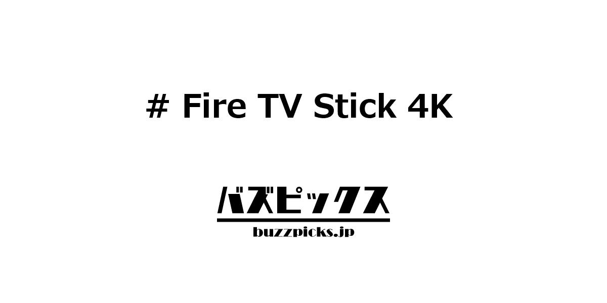 Firetvstick4k