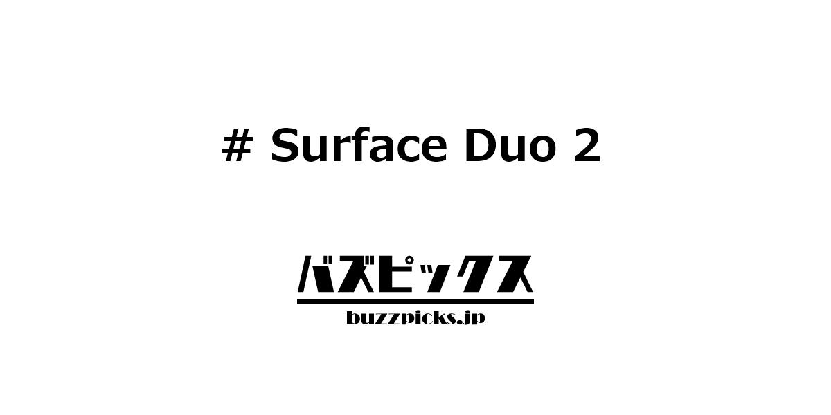 Surfaceduo2