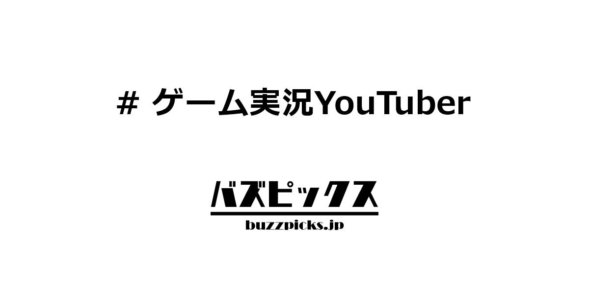 ゲーム実況youtuber
