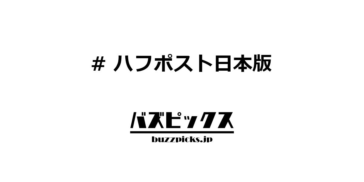 ハフポスト日本版