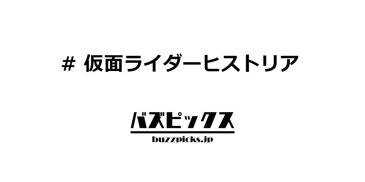仮面ライダーヒストリア