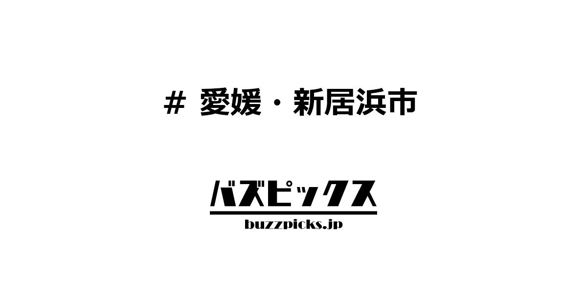 愛媛・新居浜市