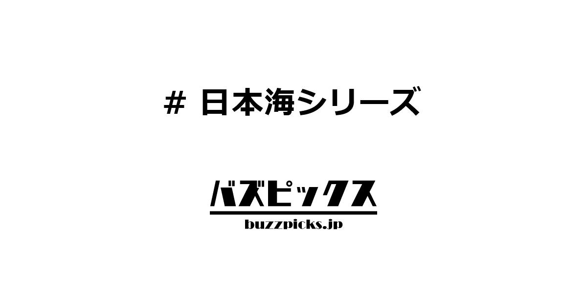 日本海シリーズ